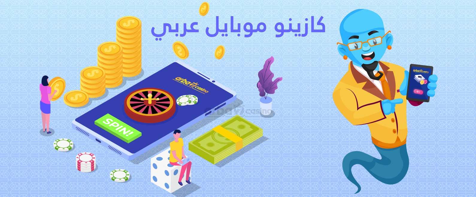 كازينو موبايل عربي