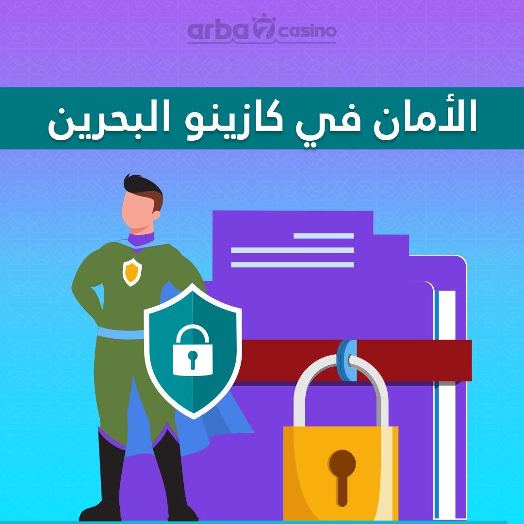 كازينوهات آمنة في البحرين