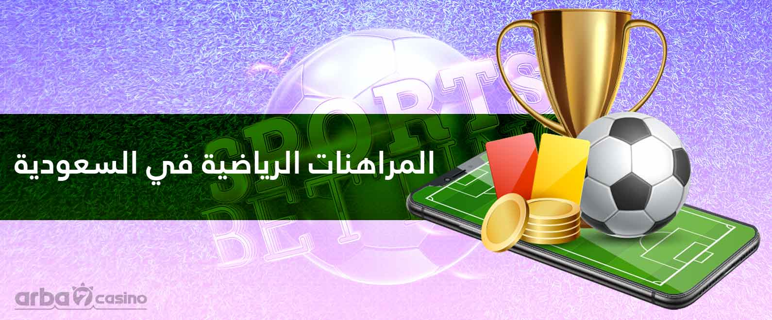 المراهنات الرياضية في السعودية