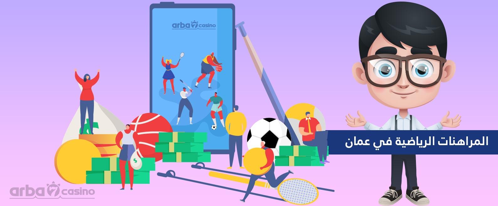 المراهنة الرياضية في كازينو عمان اون لاين