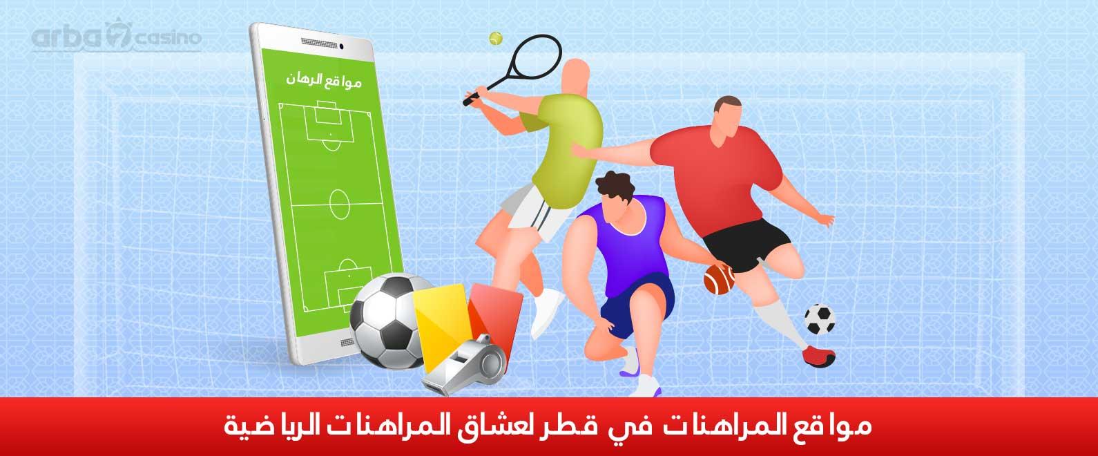 المراهنات الرياضية في قطر