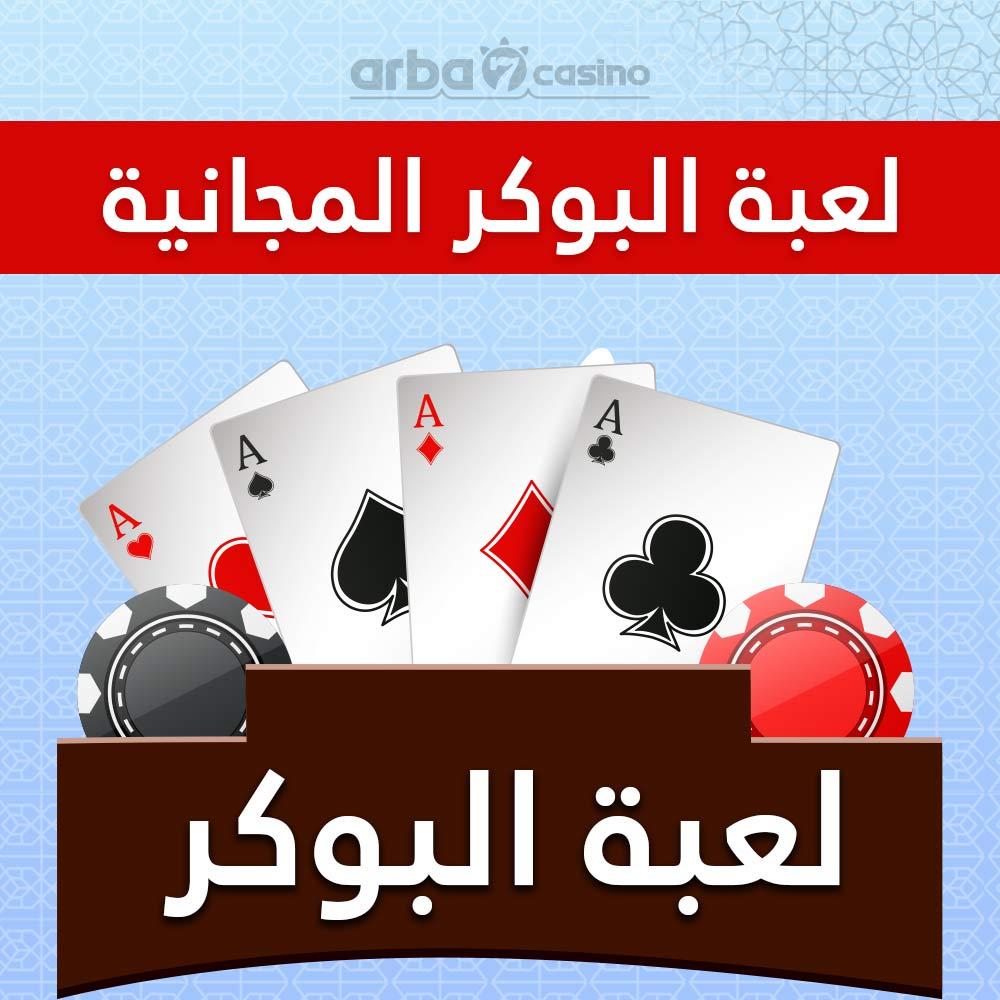 لعبة البوكر المجانية