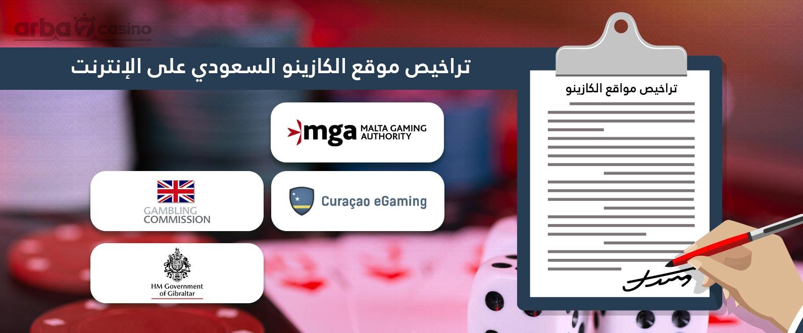 مواقع كازينو مرخصة في السعودية