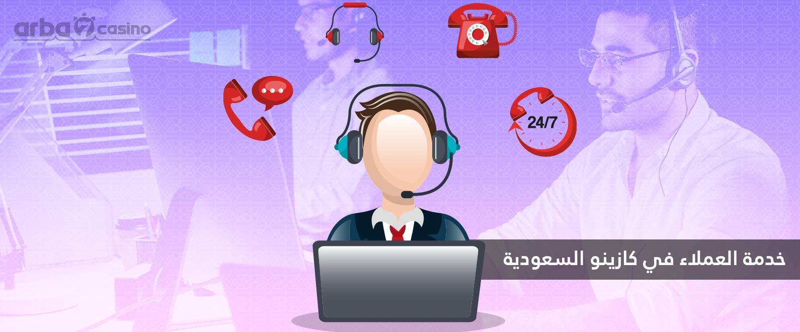 خدمة عملاء كازينو السعودية