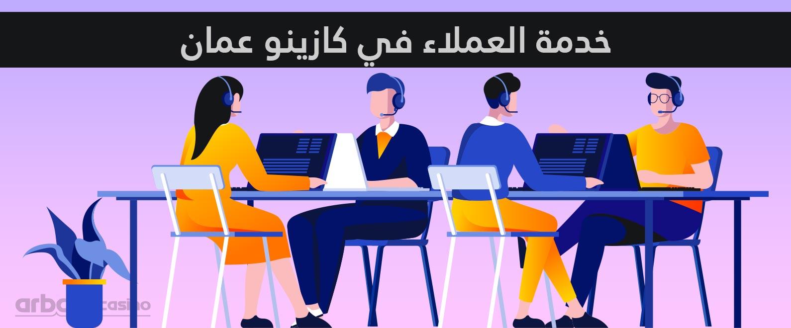خدمة عملاء كازينو عمان اون لاين