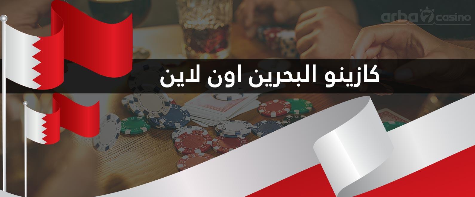 كازينو البحرين اون لاين