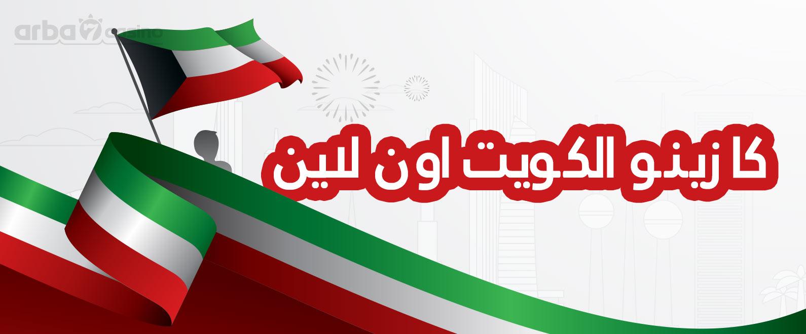كازينو الكويت اون لاين