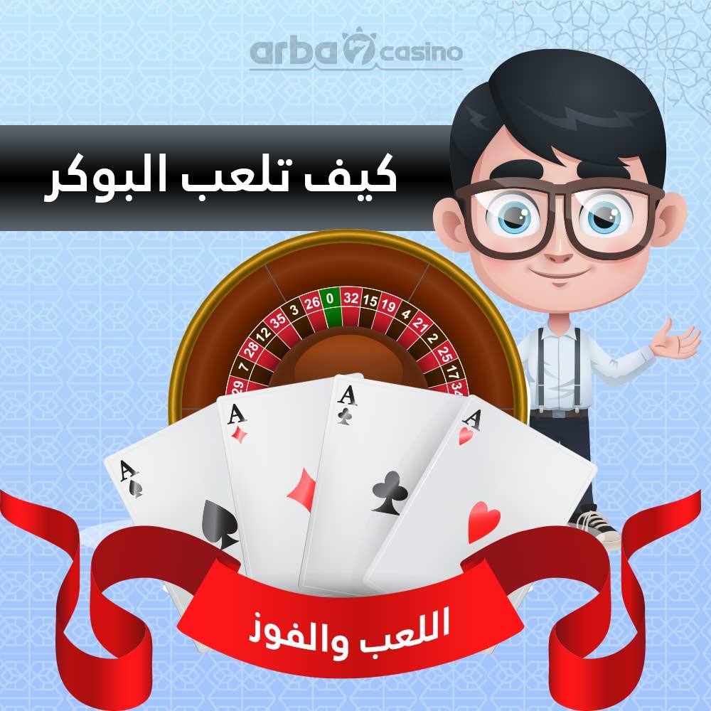 كيفية لعب البوكر
