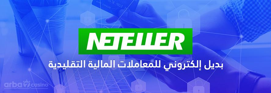 ما هو نتلر Neteller؟