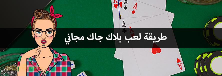 قواعد لعبة بلاك جاك مجانية