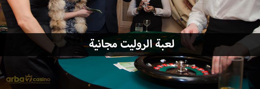 لعبة الروليت مجانية