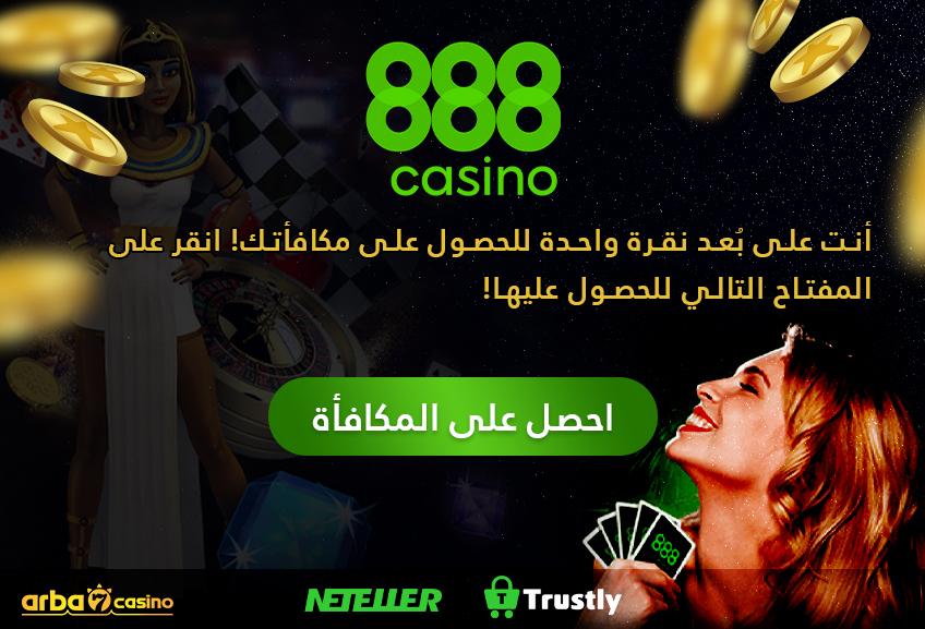 888 casino كازينو 888