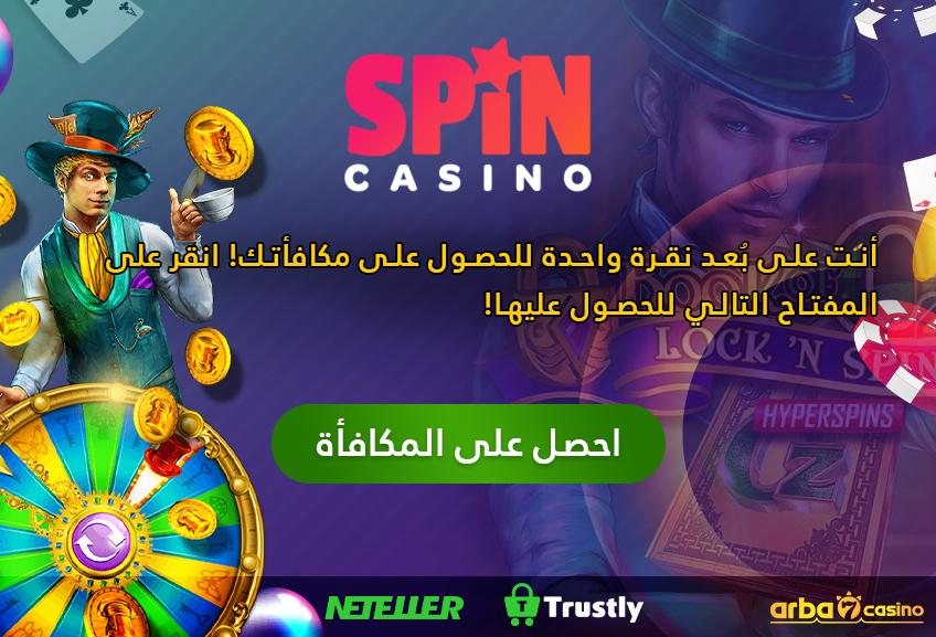 Spin Casino كازينو سبين