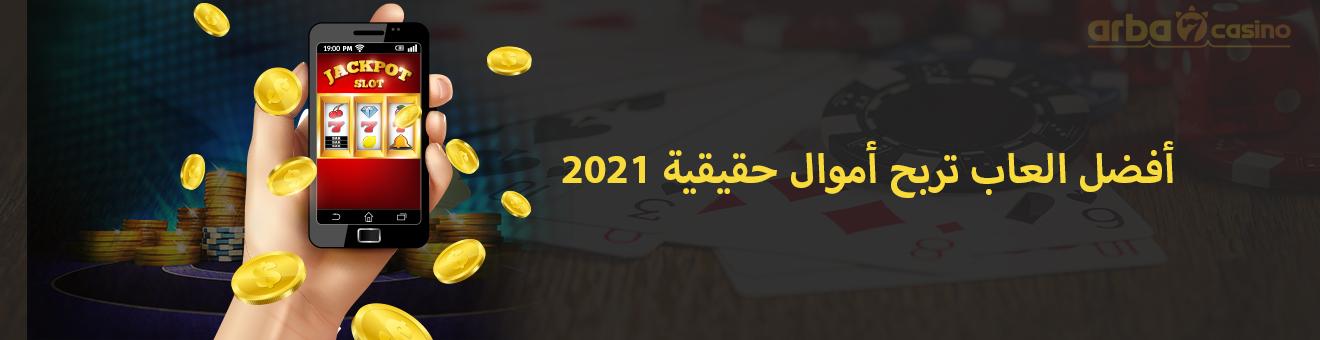 أفضل العاب تربح مال حقيقي 2021