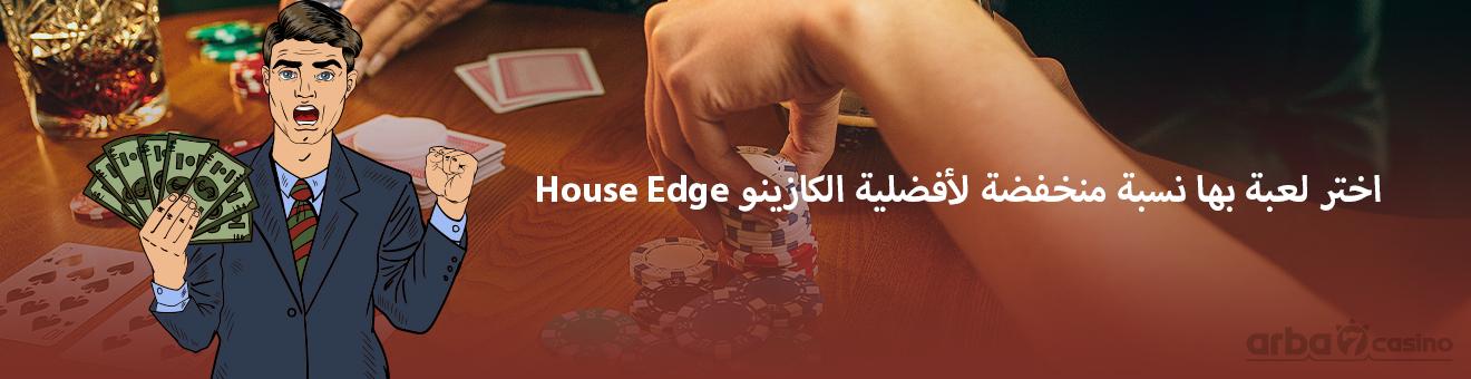 نسبة أفضلية الكازينو House Edge